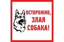 Информационный знак Злая собака 200х200мм Rexant