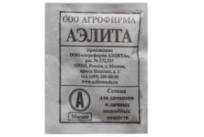 Семена Аэлита Капуста белокочанная Харьковская Зимняя (0.5 г)