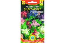 Семена Аквилегия  Бидермайер  низкорослые 0,1 г (Плазменные семена)