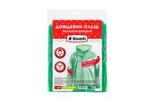 Плащ-дождевик Komfi полиэтиленовый на кнопках, зеленый