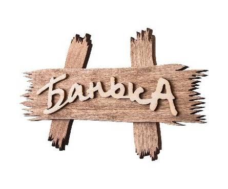 Табличка Банька липа Банные штучки