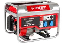 Бензиновый генератор ЗУБР, 2200 Вт, (220,12V, 2,2/2,0 кВт, OHV, 5,5 л.с., 15 л,  46 кг)