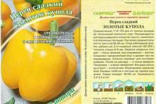Семена Гавриш Перец Золотые купола 0,2 г