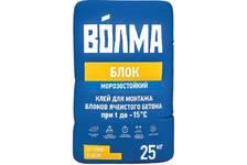 Смесь ВОЛМА Блок цементно-клеевая 25кг (48) морозостойкий