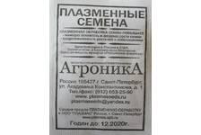 Семена Щавель Бельвийский 0,5 г белый пакет (Плазменные семена)
