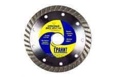 Диск алмазный Гранит CPSТ 125x1,2x10, керамика, супер тонкие