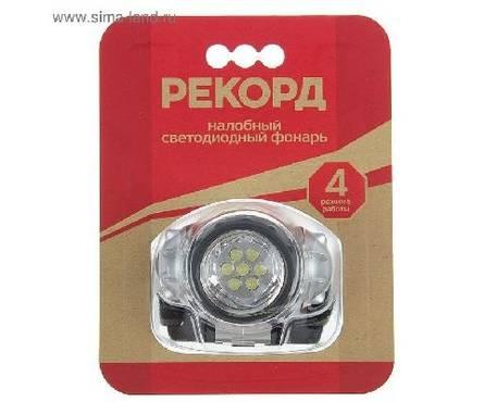 Фонарь светодиодный налобный РЕКОРД Silver Фотография_0