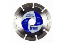 Диск алмазный Гранит BPS 125x1,2x22, бетон, высота сегмента 10 мм