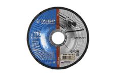 Круг шлифовальный ЗУБР по металлу 125*6*22 мм